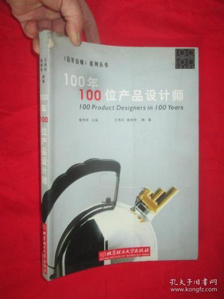 100年100位产品设计师