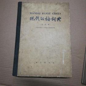 现代汉语词典(试用本)16开1973年一版一印 (馆藏)
