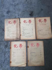 1950年北京大学出版社(化学)期刊(2.3.4.5.6)5本合售