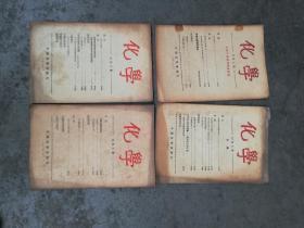 1950年北京大学出版社(化学)期刊3到6期4本合售