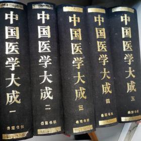 中国医学大成