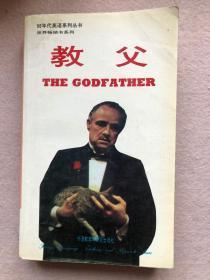【90年代英语系列丛书 世界畅销书系列】教父 The Godfather