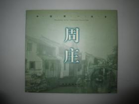 周庄:中国第一水乡:[中英文本]