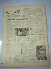 吉林日报1986年11月25日