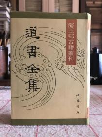 道书全集(海王邨古籍丛刊)