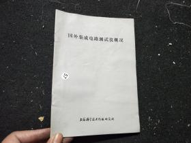 《国外集成电路测试仪概况》