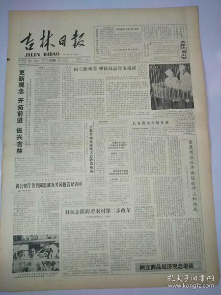 吉林日报1986年11月27日