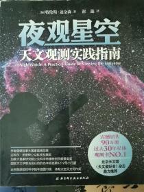 夜观星空 天文观测实践指南