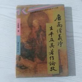 唐高僧义净生平及其著作论考(精装 一版一印)