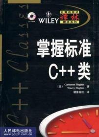 掌握标准C++类