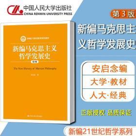 正版 人大版 新编马克思主义哲学发展史(第3版 书籍 安启念 9787300217406 中国人