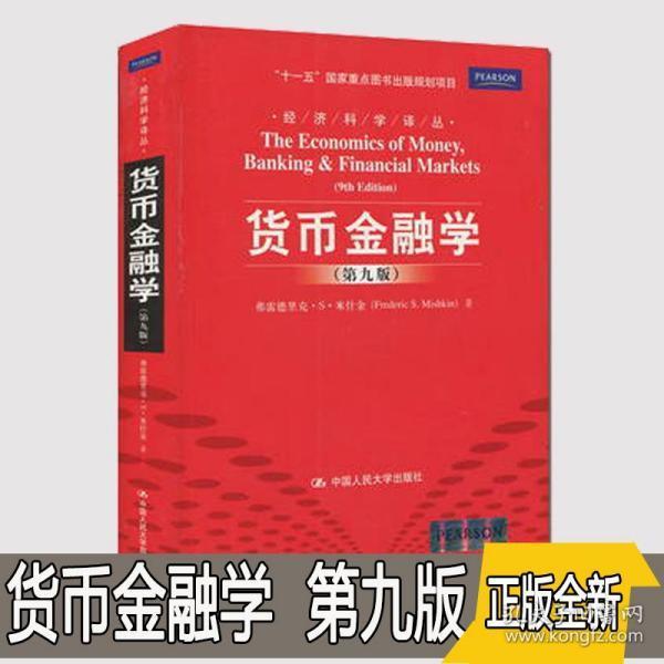 货币金融学 第九版