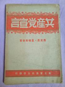 民国版《共产党宣言》