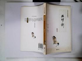 幽梦影:中华经典随笔