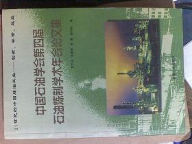 中国石油学会第四届石油炼制学术年会论文集:21世纪的中国炼油工业——创新、环保、效益