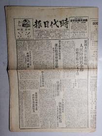 民国三十七年 时代日报(共6版全)(内容有:日本钢铁产量创战后最高纪录,范登堡对华新报告称国府为美国战友,北平发生一幕怪事等)