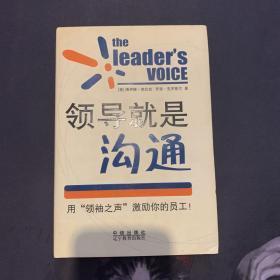 领导就是沟通精装