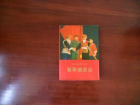 革命现代京剧:智取威虎山