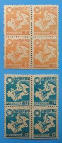 民国华中纪3 收回租界周年纪念邮票四方联