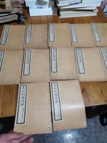 笺注剑南诗钞 民国线装本 全12册合售