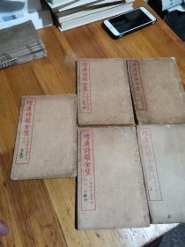 增广诗韵合璧(民国十四年全五册)