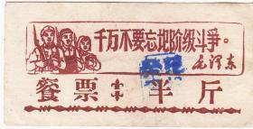 精美文革时期工农兵图案饭票(使用过的旧票,票面有少许污渍)