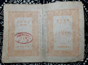 民国二十年1931年商务印书馆出版万有文库杨荫溥著各国币制