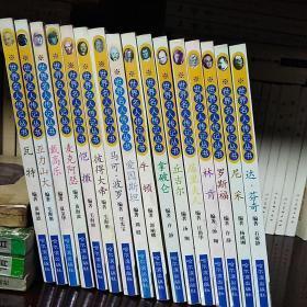 世界名人传记丛书(共十六本)