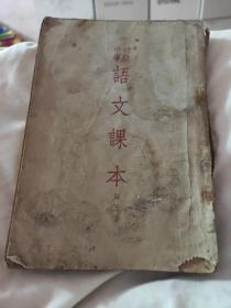 初级中学语文课本(第五册)