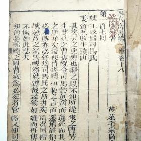 清代木刻本:圣叹外书 四大奇书第一种 毛宗岗评(卷之十八第107回至113回全)大开本