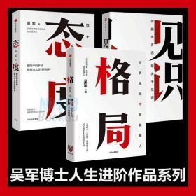 格局见识态度 吴军的书逻辑思维  职场成功 励志自我实现 中信