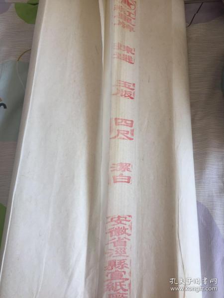 老紅星宣紙 (100張),揀選  潔白 玉版  四尺  安徽省涇縣五星宣紙廠