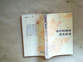 自己的园地雨天的书