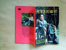 毛泽东的幽默