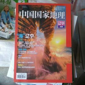 中国国家地理2020-01 辽宁专辑上