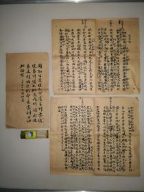 民国手稿《霖雨记》共3页,署名公侠,东西包老包真,此公侠不知是哪位名师,似与江南一带的苏州吴江无锡上海复旦有关