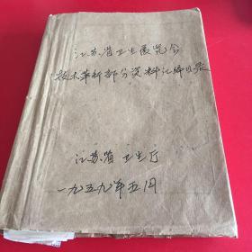 江苏省卫生展览会技术革新部分资料汇编目录