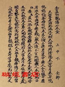 《鲁班小木经》小木金 鲁班法术 民国钞
