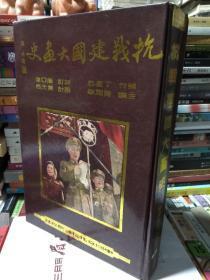 抗战建国大画史 (8开加厚大精装,内含大量珍稀黑白图片)