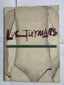 外国艺术丛书 卢卡 托马斯