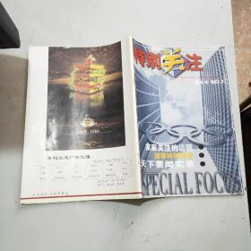 特别关注 2000年10月(创刊号)首发号