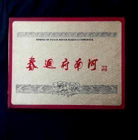 成都《春回府南河》纪念册有三枚纯银章和多套邮票