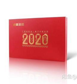 全新《鼠你好运》2020庚子年银台历