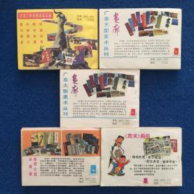 80年代老版小人书连环画(武术家霍东阁)5本全套包老保真