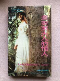 【90年代英语系列丛书 世界文学名著系列】查泰莱夫人的情人 Lady Chatterley's Lover