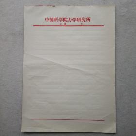 老信笺(老信纸)中国科学院力学研究所专用纸约15张
