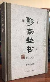 黔南丛书.第16辑