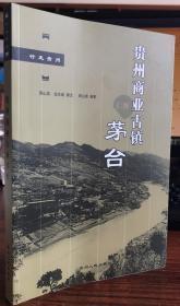 贵州商业古镇茅台