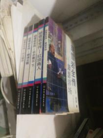 《胡雪岩全传》5本合售