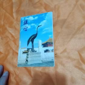 故宫 2 明信片(10张)